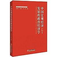 中国宏观经济发展的政治经济学