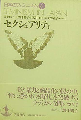 セクシュアリティ (日本のフェミニズム 6)