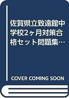 佐賀県立致遠館中学校2ヶ月対策合格セット問題集(15冊)