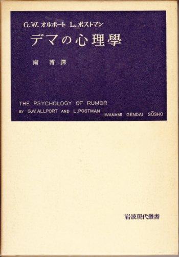 デマの心理学 (1952年) (岩波現代叢書)