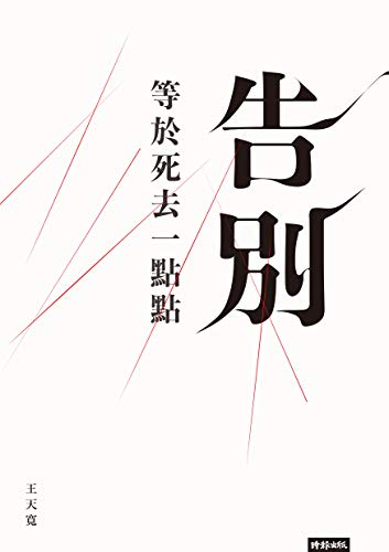 告別等於死去一點點 (Traditional Chinese Edition)