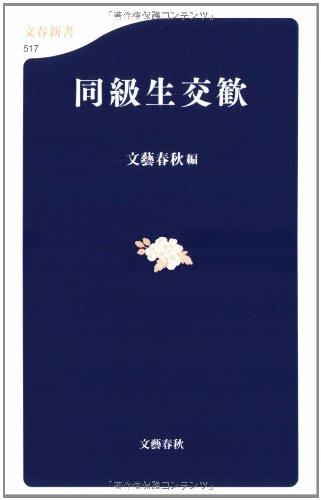 同級生交歓 (文春新書)