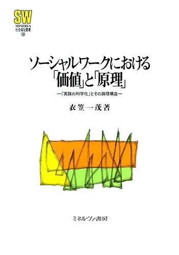ソーシャルワークにおける「価値」と「原理」:「実践の科学化」とその論理構造 (MINERVA社会福祉叢書)の詳細を見る