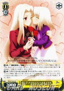 ヴァイスシュヴァルツ 母と子 アイリスフィール&イリヤ アンコモン FZ/S17-014-U 【Fate/Zero】