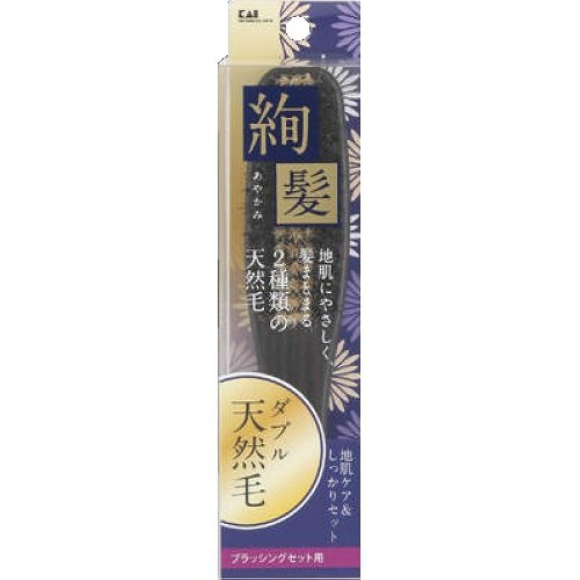 教師の日クール優雅KQ1545 天然毛ブラッシングセットブラシ(絢髪) S