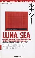 地球音楽ライブラリー LUNA SEA