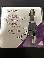 乃木坂46 西野七瀬 直筆サイン入りコースター