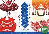 からくり切り絵―四季の彩り編 - 小宮山 逢邦