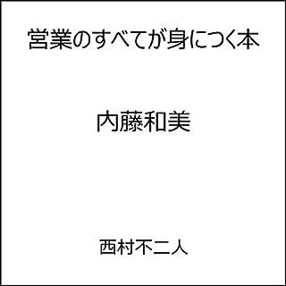 営業のすべてが身につく本                   著者:                                                                                                                                 内藤 和美                               ナレーター:                                                                                                                                 西村 不二人                      再生時間: 6 時間  13 分     レビューはまだありません。     総合評価 0.0