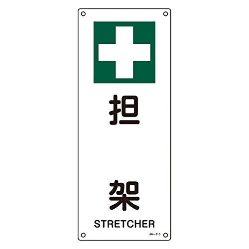 緑十字 JIS安全標識 JA-315 担架 392315
