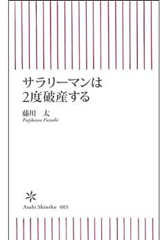 [藤川 太]のサラリーマンは2度破産する (朝日新書)