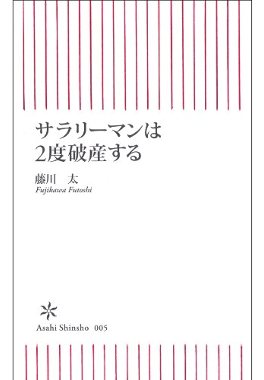 通り抜ける開始レーザサラリーマンは2度破産する (朝日新書)