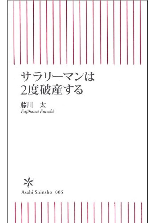 遅らせるドアミラー難破船サラリーマンは2度破産する (朝日新書)