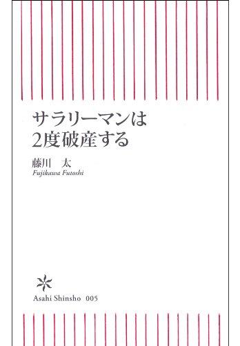 サラリーマンは2度破産する (朝日新書)