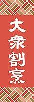 【受注生産】既製デザイン のぼり 旗 大衆割烹 1washoku78-c