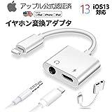 【2020音質強化版】iPhone イヤホン 変換アダプタ Lightning イヤホン 変換ケーブル 3.5mm 音楽再生 急速充電 ライトニング イヤホン 変換アダプター アップル純正品素材やチップを採用 iPhone11/11Pro/11Pro Max/X/XS/XSMax/XR/8/8plus/7/7Plus/iPad(IOS11、12、13対応)