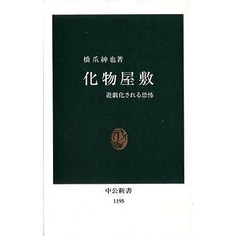 化物屋敷―遊戯化される恐怖 (中公新書)