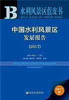 皮书系列·水利风景区蓝皮书:中国水利风景区发展报告(2017)