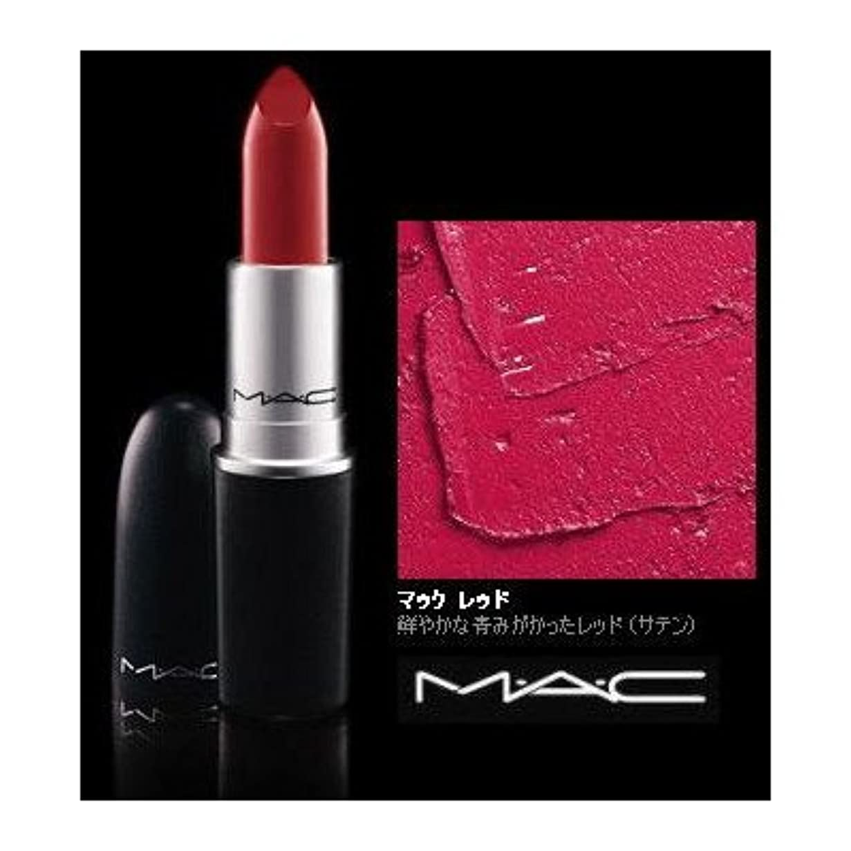 熱望する娘入射マック MAC リップスティック #マックレッド