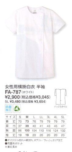 『おしゃれ感と機能性を高めた【女性用白衣】(半袖)《019-FA-787》 (4L)』の2枚目の画像