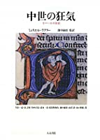 中世の狂気―十一‐十三世紀