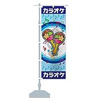 カラオケ のぼり旗 サイズ選べます(ジャンボ90x270cm 左チチ)