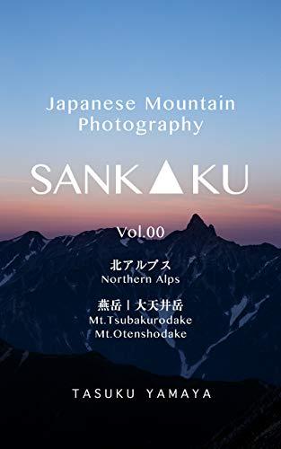 SANKAKU Vol.00: Japanese Mountain Photography
