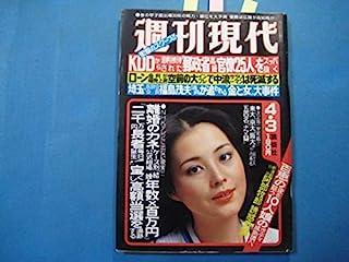 週刊現代 1980年4.3 表紙:賀田裕子 夏目雅子 岡林信康 高見知佳倉田まり子 美人 女優