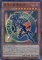 遊戯王/第9期/20AP-JP029 混沌の黒魔術師【スーパーレア】【パラレル】