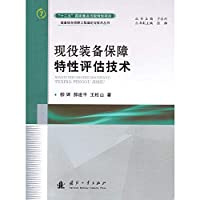 Characteristics of active equipment support assessment techniques(Chinese Edition)