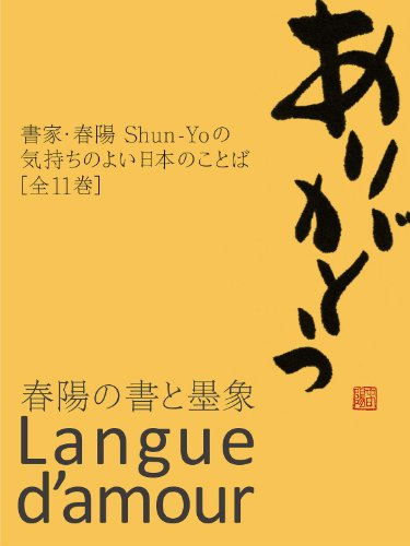 Shun-Yo/Pleasant Japanese Words - All 11 volumes - ARIGATOU/thank you a series of Pleasant Japanese Words (Japanese Edition)