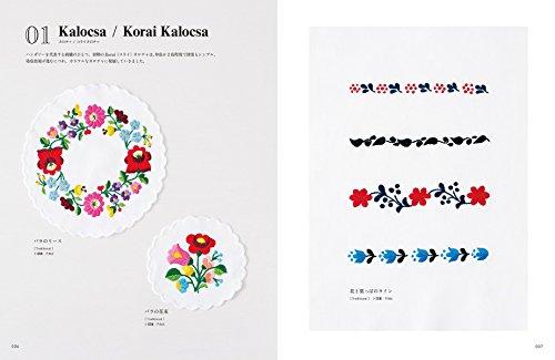 ハンガリーは伝統的な刺繍が盛んな国。地方ごとに、それぞれ受け継がれた刺繍があるんです。比較的有名な、カロチャ刺繍やマチョー刺繍のほかに、全部で12種類のハンガリー刺繍をご紹介。  筆者の刺繍作家である井沢りみさんはハンガリーに3年以上も暮らしたというハンガリー好きな方。井沢さんが訪れたハンガリーの刺繍村での旅行記やブダペストの民芸市の様子なども見ることができます。