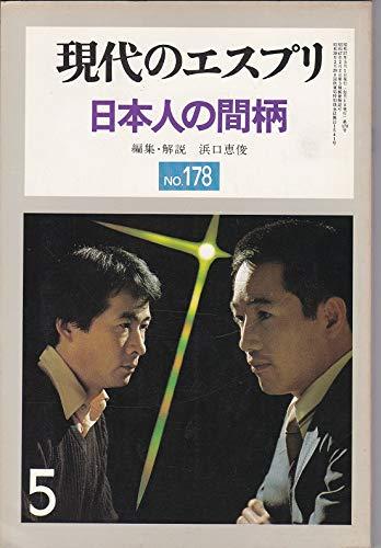 現代のエスプリ No.178 日本人の間柄の詳細を見る