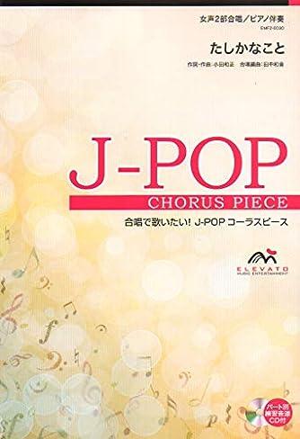 EMF2-0030 合唱J-POP 女声2部合唱/ピアノ伴奏 たしかなこと (合唱で歌いたい!JーPOPコーラスピース)