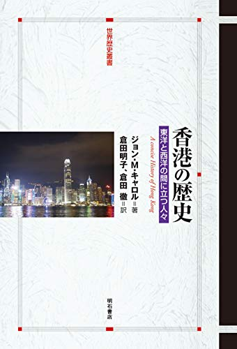 香港の歴史――東洋と西洋の間に立つ人々 (世界歴史叢書)