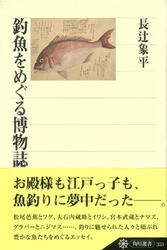 【バーゲンブック】 釣魚をめぐる博物誌