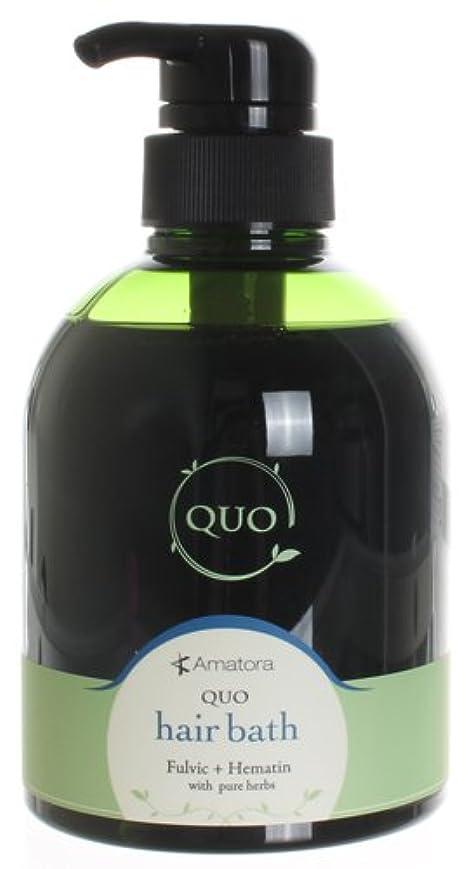 規制する検索耳アマトラ QUO クゥオ ヘアバス 400ml