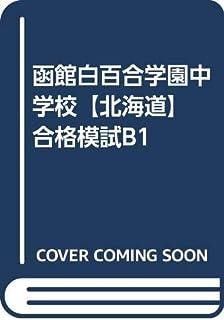 函館白百合学園中学校【北海道】 合格模試B1