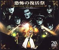Kyofuno Fukkatsusai the Live B by Seikimatsu