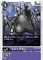 デジモンカードゲーム BT5-074 トループモン C