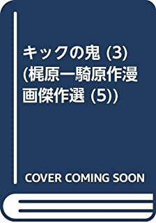 キックの鬼 (3) (梶原一騎原作漫画傑作選 (5))