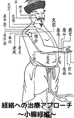 経絡への治療アプローチ~小腸経編~ 経絡マッサージ