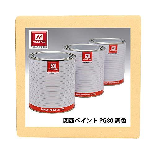 関西ペイント PG80 調色 スバル 11P カサブランカホワイト 500g(原液)