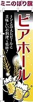卓上ミニのぼり旗 「ビアホール」ビアガーデン 短納期 既製品 13cm×39cm ミニのぼり