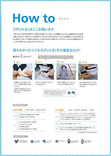 シミ抜き剤『スポッとる』携帯用5mlサイズ