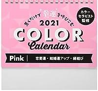 ハゴロモ 恋愛運・結婚運・縁結び・思いやり・やさしさ 卓上 置くだけで幸運を呼びこむカラー[ピンク] 2021年 カレンダー 卓上 CL-685