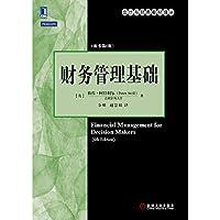 Fundamentals of Financial Management (original book version 6)(Chinese Edition)