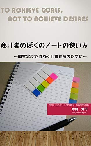 怠け者のぼくのノートの使い方: 願望実現ではなく目標達成のために (NBIコンサルティング パブリッシング)