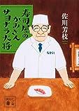 寿司屋のかみさん サヨナラ大将 (講談社文庫)