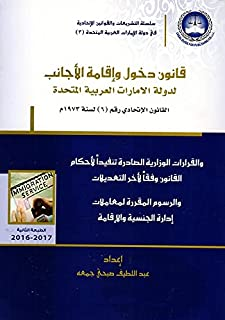 قانون دخول واقامة الاجانب لدولة الامارات